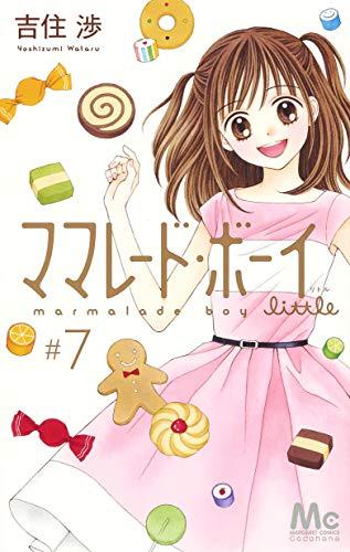 ママレード・ボーイ little (1-7巻 全巻) 漫画