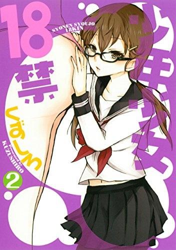 少年少女18禁 漫画