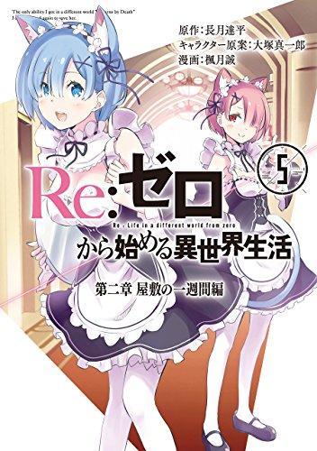 Re:ゼロから始める異世界生活 第二章 屋敷の一週間編 漫画