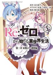 リゼロ Re:ゼロから始める異世界生活 第二章 屋敷の一週間編 (1-5巻 全巻)