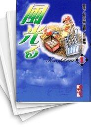 【中古】風光る [文庫版] (1-13巻) 漫画