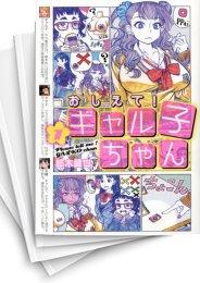 【中古】おしえて!ギャル子ちゃん (1-4巻) 漫画