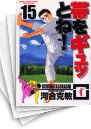 【中古】帯をギュッとね! [B6版] (1-15巻) 漫画