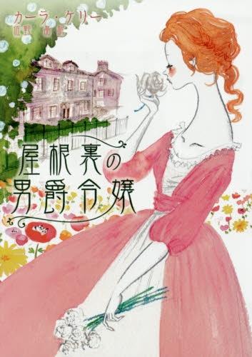 【ライトノベル】屋根裏の男爵令嬢 漫画