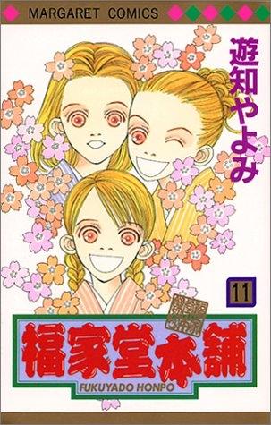 福家堂本舗 (1-11巻 全巻) 漫画