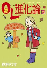 OL進化論 37 冊セット最新刊まで 漫画