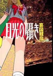 月光の囁き 6 冊セット全巻 漫画