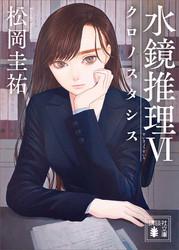 水鏡推理 6 冊セット最新刊まで 漫画