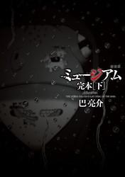 新装版 ミュージアム 完本 2 冊セット全巻 漫画