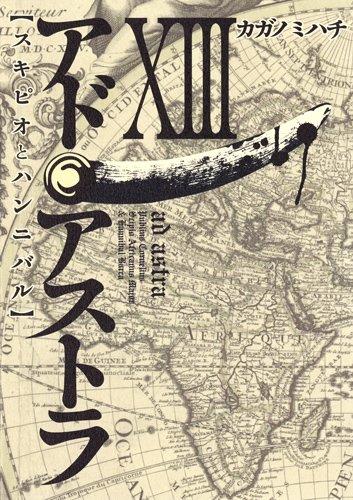 アド・アストラ −スキピオとハンニバル− (1-12巻 最新刊) 漫画