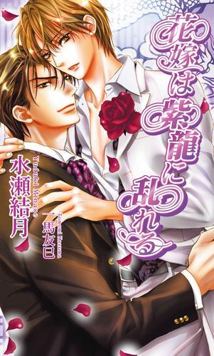 花嫁は紫龍に乱れる 漫画