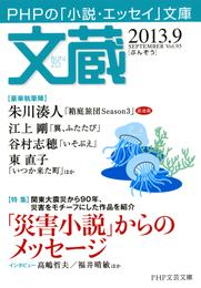 文蔵 2013.9 漫画