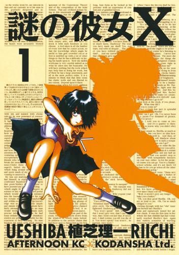 謎の彼女X 漫画
