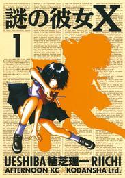 謎の彼女X(1) 漫画