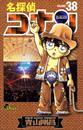 名探偵コナン(38) 漫画