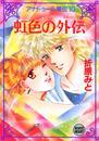 アナトゥール星伝(10) 虹色の外伝 漫画