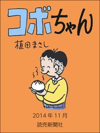 コボちゃん 2014年11月 漫画
