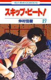 スキップ・ビート! 27巻 漫画