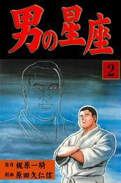 男の星座(2) 漫画