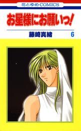 お星様にお願いっ! 6巻 漫画