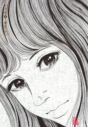 おろち(1) 漫画