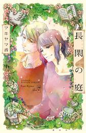 長閑の庭 7 冊セット 全巻