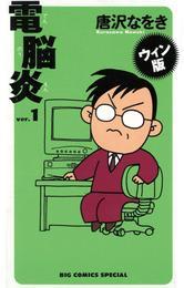 ウィン版 電脳炎(1) 漫画