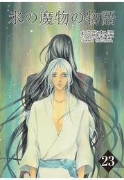 氷の魔物の物語 23巻 漫画