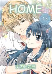HOME  13巻 漫画