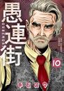 愚連街(10) 漫画