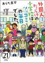 となりの席は外国人(分冊版) 【第21話】 漫画