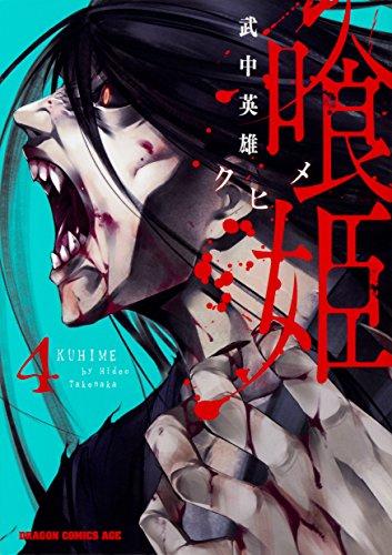 喰姫-クヒメ- 漫画