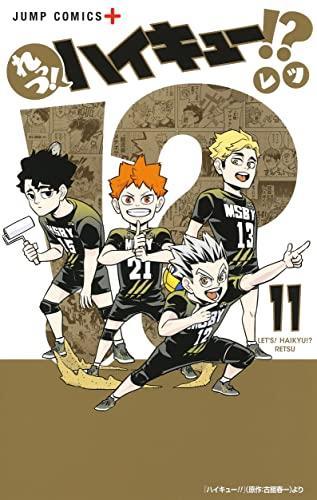 れっつ!ハイキュー!? (1-8巻 最新刊) 漫画
