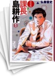 【中古】課長島耕作 [文庫版] (1-8巻) 漫画