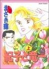 紀子と竜一 (上下巻 全巻) 漫画