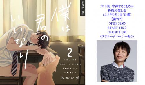 <第2部>お渡し会参加条件商品「【ドラマCD】僕は君のいいなり(2)」
