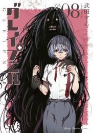 グレイプニル 3 冊セット最新刊まで 漫画