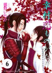 幸村恋ものがたり~赤色恋愛クロニクル~ 6 冊セット全巻 漫画