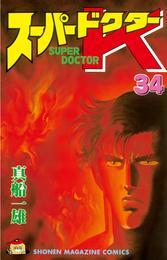 スーパードクターK(34) 漫画