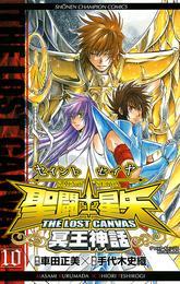 聖闘士星矢 THE LOST CANVAS 冥王神話 10 漫画