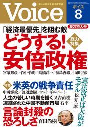 Voice 平成29年8月号 漫画