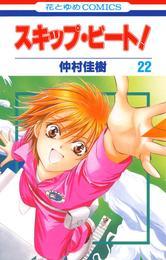 スキップ・ビート! 22巻 漫画