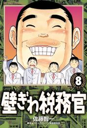 壁ぎわ税務官(8) 漫画