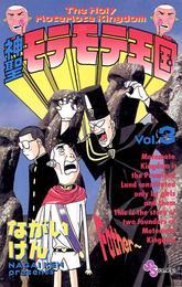 神聖モテモテ王国(3) 漫画