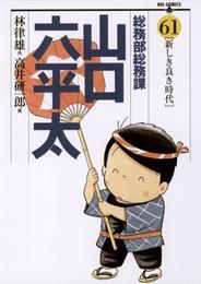 総務部総務課 山口六平太(61) 漫画