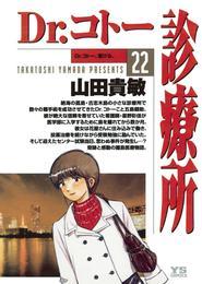 Dr.コトー診療所(22) 漫画