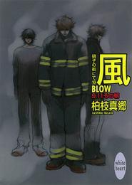 風-BLOW- 硝子の街にて(19) 9・11その朝 漫画