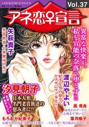 アネ恋♀宣言 Vol.37 漫画