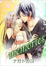 memories 漫画