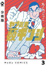 【分冊版】ヤブ医者薮ギンジ 3